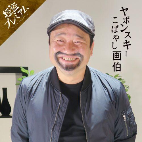 kaitou00_yapon